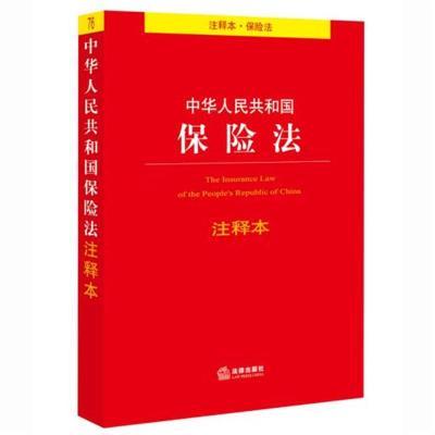 中华人民共和国保险法(注释本)