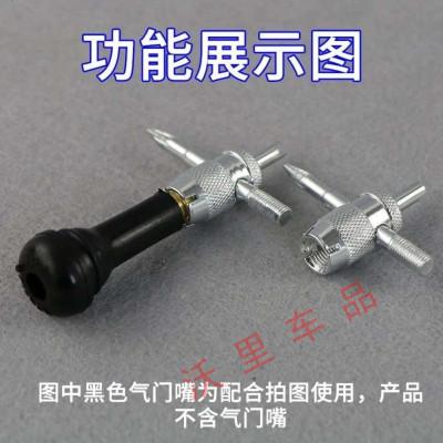 輪胎氣芯鑰匙放氣工具汽車輪胎內胎安裝工具四合一氣芯扳手 四合一扳手(3支)