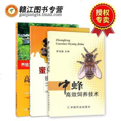 养蜂书籍 中蜂高效饲养技术+病虫害防治+技术问答 全套3册 中蜂养殖技术大全书籍 养蜂手册 养中蜂技术书 养蜂技术