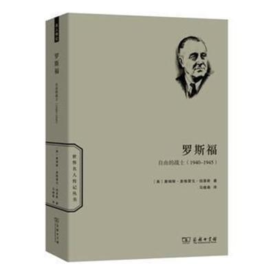 正版書籍 羅斯福:自由的戰士(1940-1945) 9787100102667 商務印書館