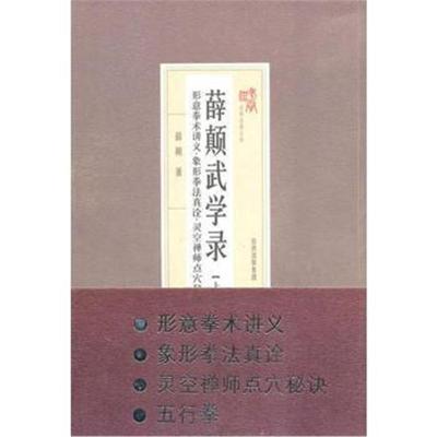 全新正版 薛顛武學錄(上卷)