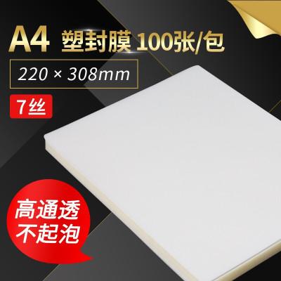 甲骨文天之印 加厚优质高清透明照片卡膜A4 7丝塑封膜 塑封机专用塑封膜 A4 7丝 100张