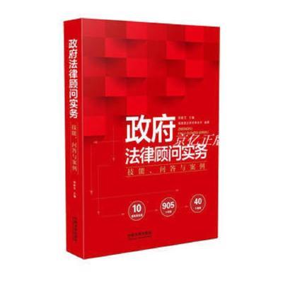 正版政府法律顾问实务:技能 问答与案例 郑新芝著 中国法制出版