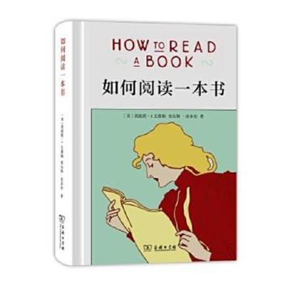 如何閱讀一本書(精裝)