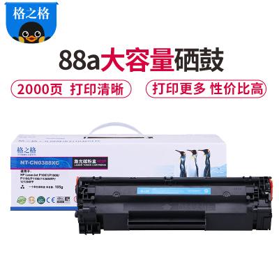 格之格CC388A大容量硒鼓適用惠普P1106 P1007 P1008 M126a M1136粉盒 88a硒鼓
