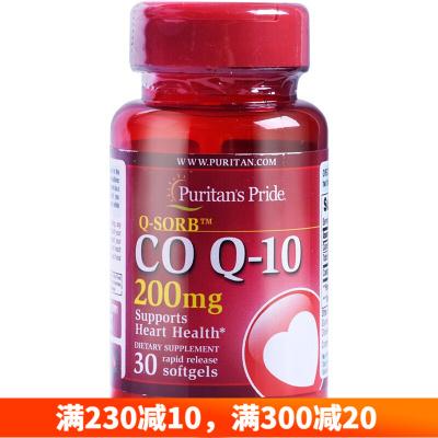 普麗普萊(Puritan's Pride)輔酶q10軟膠囊 美國進口 輔酶Q10 200mg/30粒