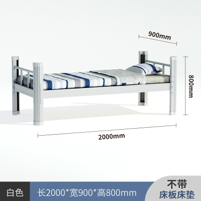 上下鋪鐵床0.9米1.5米寬高低阿斯卡利床員工宿舍公寓床工地雙人床雙層定制 加厚白色2000*900單人床不帶床板 其他