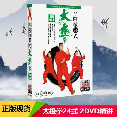 0819吴阿敏24式太极拳初学入教学视频教程光盘dvd光碟教学师范