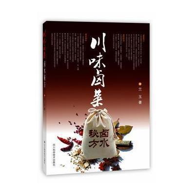 正版书籍 川味卤菜卤水秘方 97875384559 四川科技出版社