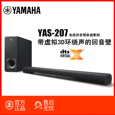 Yamaha/雅马哈 YAS-207音响 家庭影院 3D环绕声回音壁 4K 无线蓝牙音响 5.1客厅电视音响 条形音箱