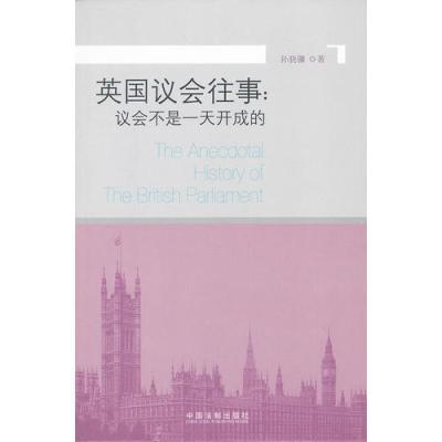 英国议会往事:议会不是一天开成的