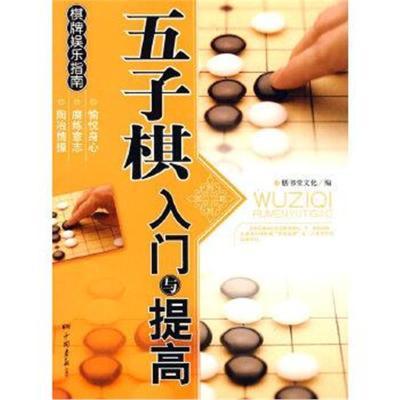 五子棋入門與提高——棋牌娛樂指南 9787802205833