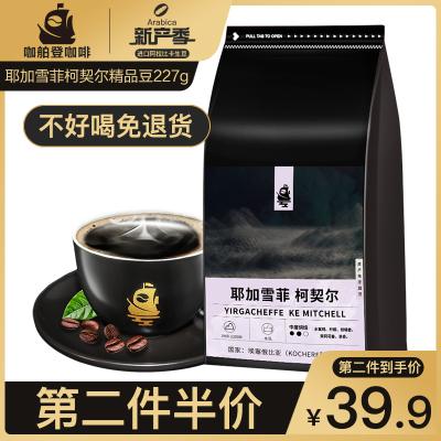 咖舶登 耶加雪菲進口原味純咖啡豆 科契爾水洗精品莊園咖啡227g袋裝(可免費代磨咖啡粉)