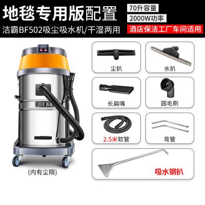 吸塵器古達大吸力工業70升商用桶式強力大功率洗車專用2000w 洗地毯專用套餐2.5米軟管【7配件2000W】