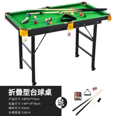因樂思(YINLESI)兒童臺球桌 迷你玩具 斯諾克標準成人家用折疊大號 桌球臺