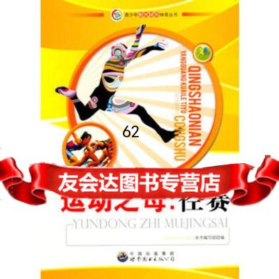 青少年陽光快樂體育叢書:運動之母徑賽,《運動之母:徑賽》編寫組,世界圖書出 9787510019548