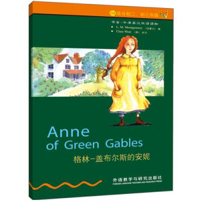 書蟲·牛津英漢雙語讀物:格林·蓋布爾斯來的安妮(2級上 適合初二、初三年級)