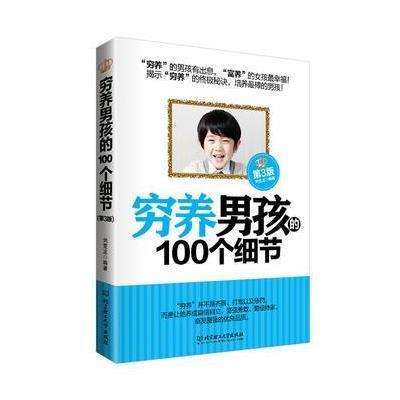 正版書籍 窮養男孩的100個細節(第3版) 9787568216302 北京理工大學出版社