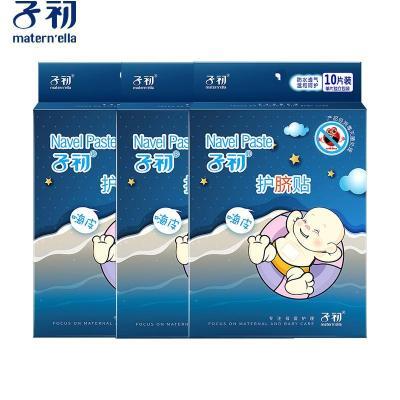 子初嬰兒肚臍貼 新生兒透氣防水護臍貼寶寶洗澡游泳貼臍帶貼10片*3盒