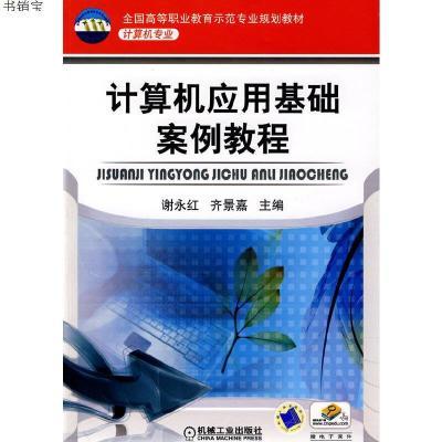 計算機應用基礎案例教程9787111271284謝永紅,齊景嘉 主編機械工