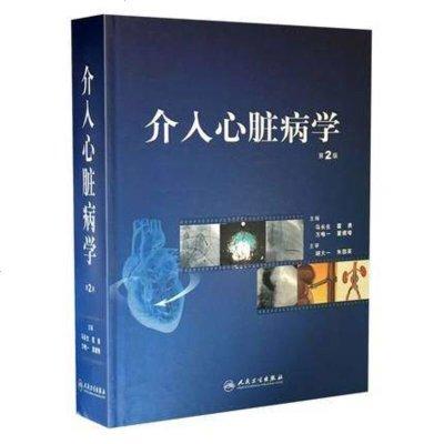 正版 介入心臟病學 第2版 二版 馬長生 霍勇 人民衛生 介入治療分冊