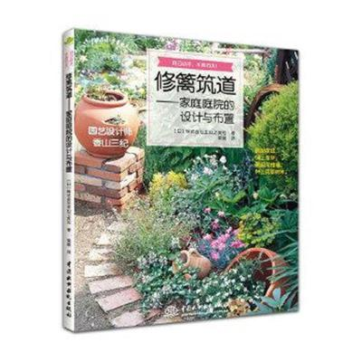 正版書籍 修籬筑道——家庭庭院的設計與布置 9787517055174 水利水電出版