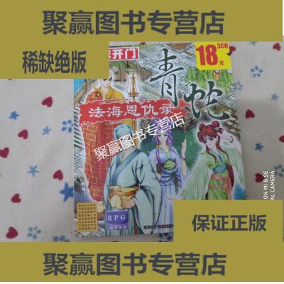 正版9层新 游戏光盘 芝麻开门系列软件-青蛇-法海恩仇录 3CD 三张光盘
