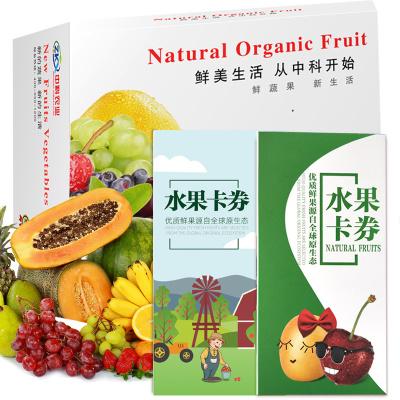 【买十赠一】中科农业水果礼盒春节团购水果卡电子卡券礼品卡10选1水果套餐 698型