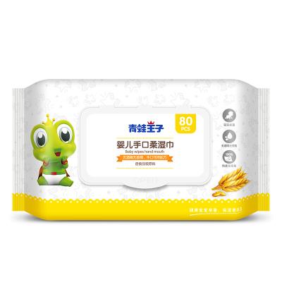 青蛙王子婴儿湿巾带盖80抽婴儿手口屁专用宝宝湿纸巾孕婴幼儿童