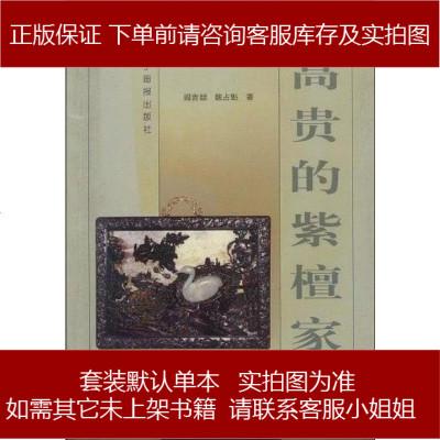 高贵的紫檀家具 阎吉喆 /魏占魁 辽宁画报出版社 9787806015889