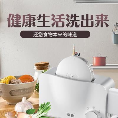 优食洗菜机食材净化机果蔬水果清洗机消毒净化器家用全自动消毒