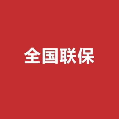 【贈品-全國聯?!抠徥嫒A跑步機/BANCON即享全國聯保服務(單買無效)