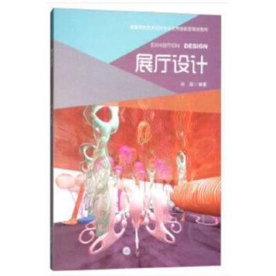 正版书籍 展厅设计 9787568904551 重庆大学出版社