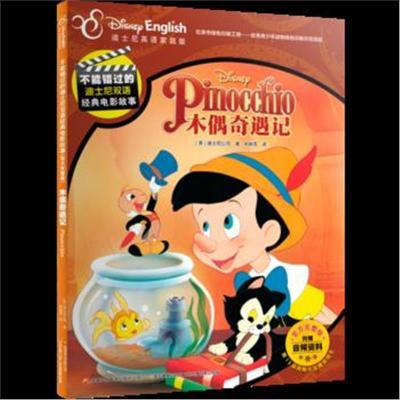 正版书籍 不能错过的迪士尼双语经典电影故事(官方完整版):木偶奇遇记 9787