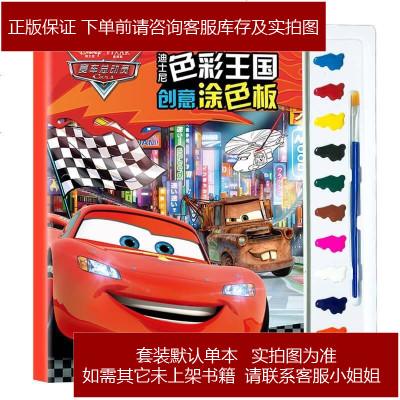 迪士尼色彩王国创意涂色板:赛车总动员