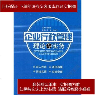 企業行政管理理論與實務 徐勝源 編 9787513603706