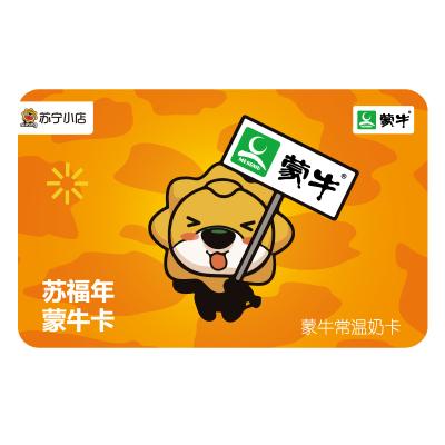 【蘇寧卡】蘇寧小店蒙牛常溫奶卡(電子卡)