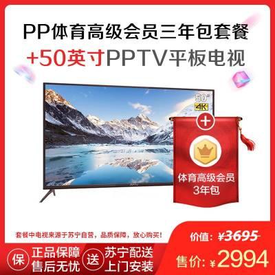 PP體育高級會員三年包+PPTV智能電視50VU4 50英寸電視套餐
