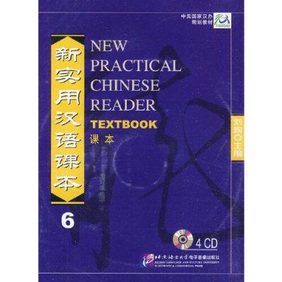 新實用漢語課本 課本 6 光盤(4CD)
