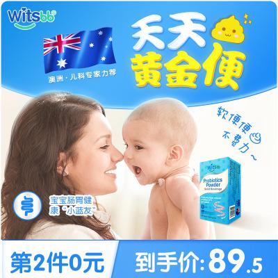 【三聯嬰幼兒專屬菌株每袋100億】witsbb健敏思澳洲兒益生菌粉孕婦成人寶寶兒童調理腸胃原裝進口