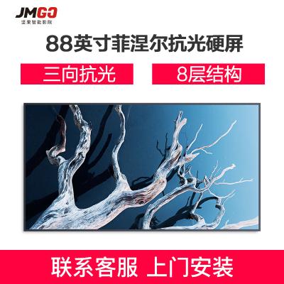 堅果(JMGO)激光電視 專用88英寸 菲涅爾 硬屏 16:9 三向 抗光幕布 超高清 黑色屏幕【聯系客服 預約安裝】