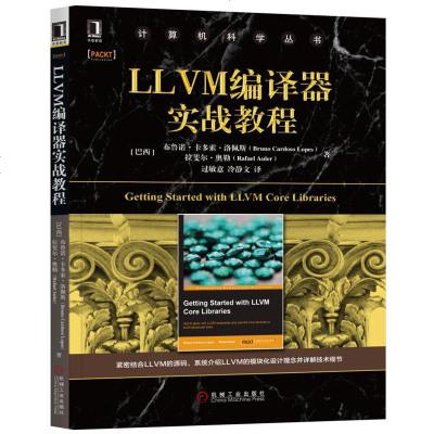LLVM编译器实战教程 计算机科学教材 LLVM模块化设计理念技术细节详讲 编译器开发配置构建安装 编译步骤IR后端
