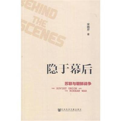 全新正版 隱于幕后:蘇聯與朝鮮戰爭