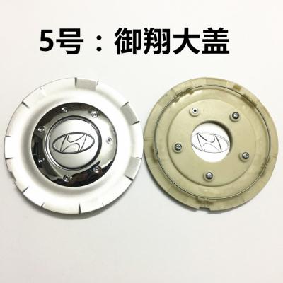 適用北京現代輪轂蓋標伊蘭特新款瑞納索納塔御翔雅紳特輪轂中心蓋標志 5號御翔大蓋