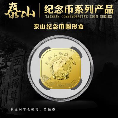 东吴收藏 2019年 五岳 泰山纪念币 钱币包装 圆盒专用版(20个)(不含纪念币)