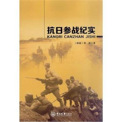 抗日參戰紀實 (桐城)李棠 9787306050847 中山大學出版社