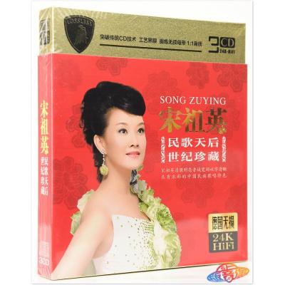 宋祖英民歌精選專輯正版家用HiFi音質歌曲碟片汽車載cd音樂光盤