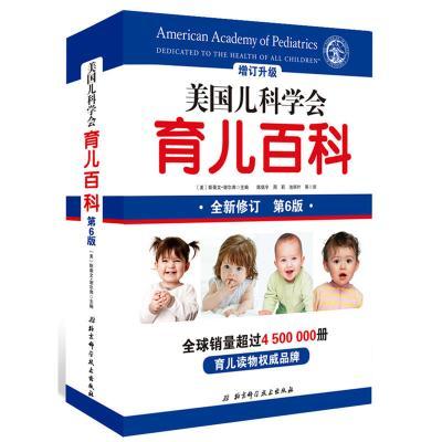 美國兒科學會育兒百科(第6版,2018全新增訂)