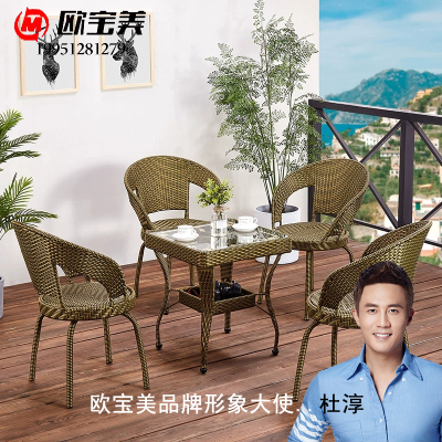 欧宝美阳台桌椅藤椅三件套组合小茶几休闲户外室外庭院转椅