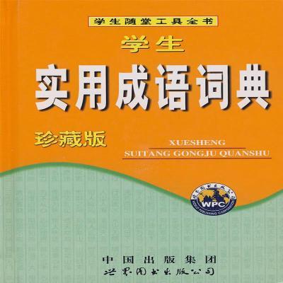 学生实用成语词典 《学生实用成语词典》编委会编 世界图书出版公